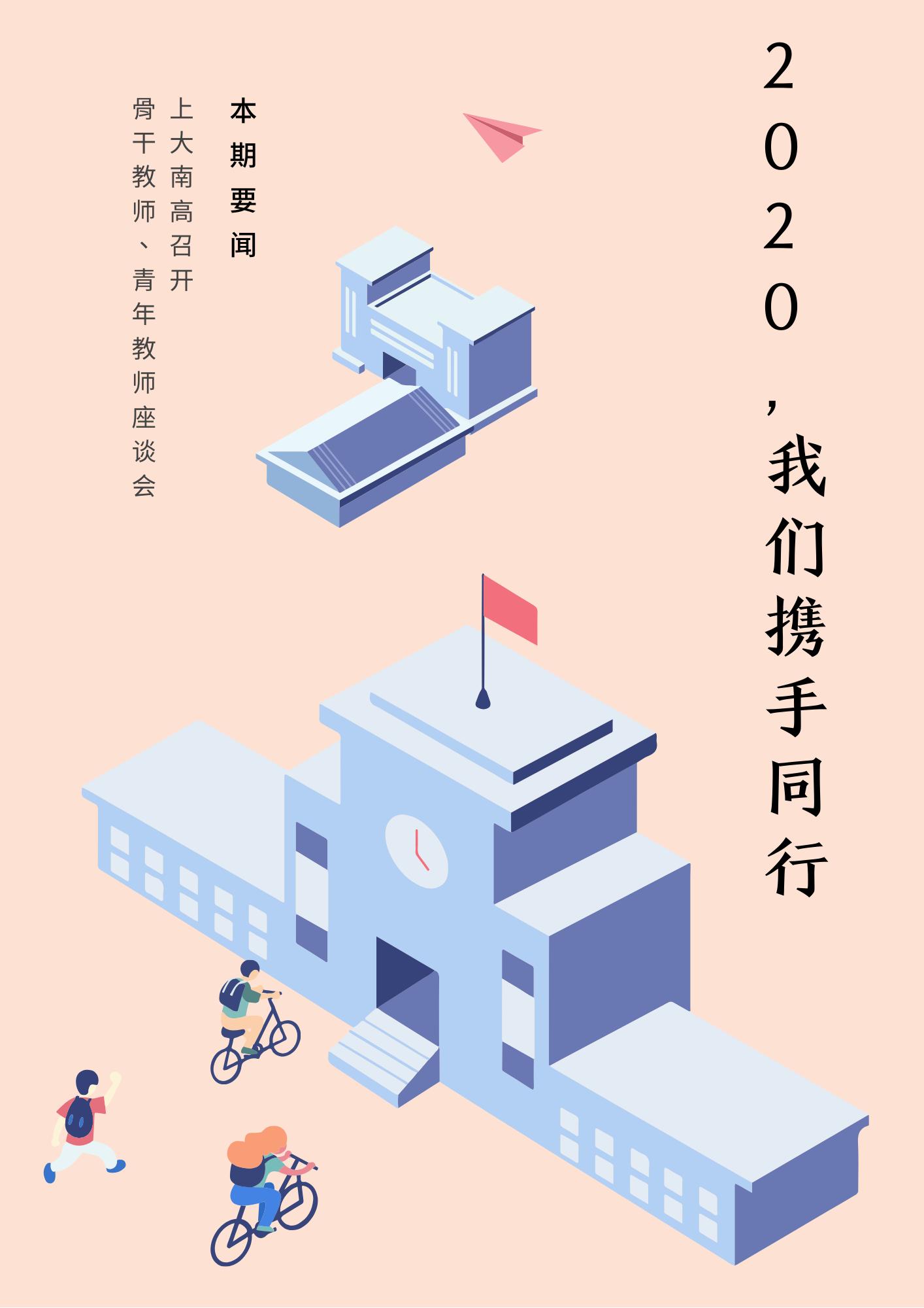 蓝粉色校门学生创意简报.png