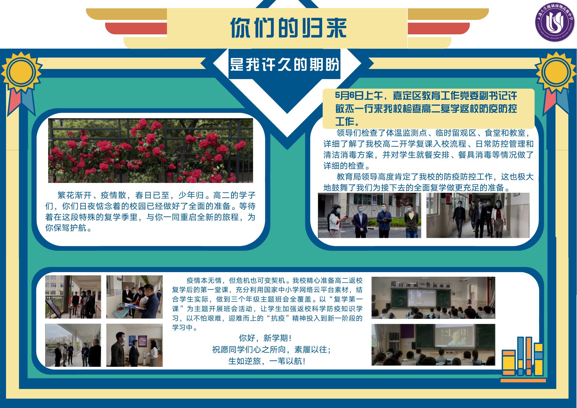 蓝黄色黑板矢量学校宣传中文手抄报.png